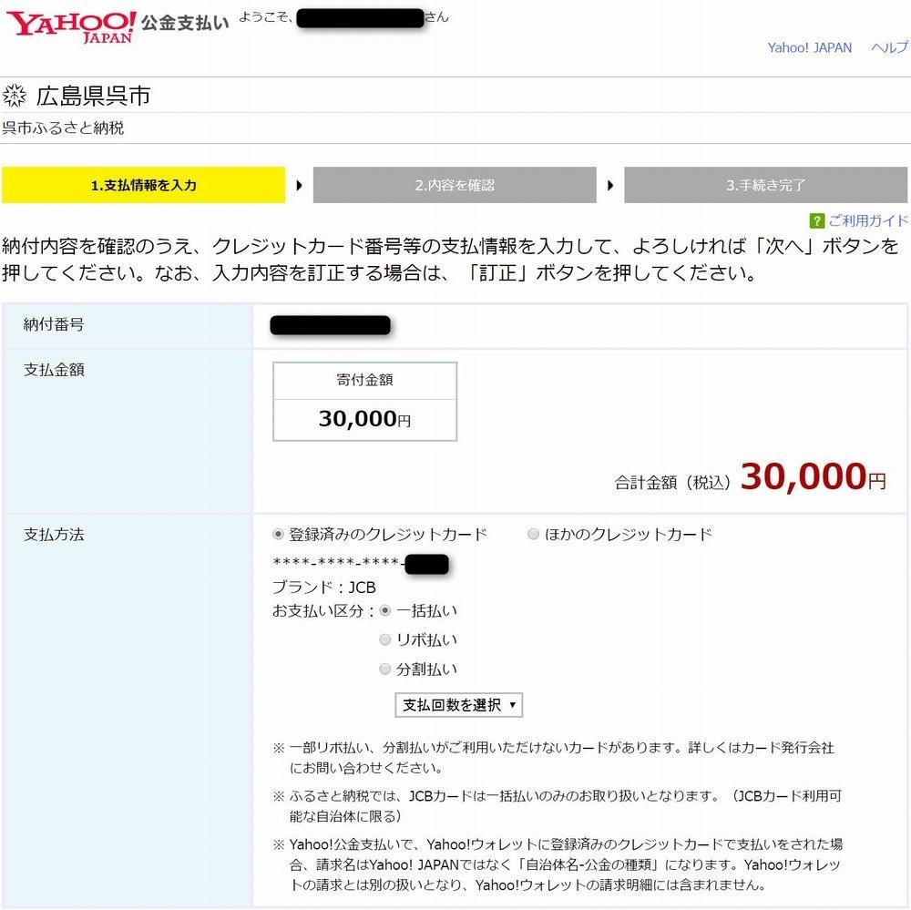 広島県呉市ふるさと納税のクレジットカード情報入力画面