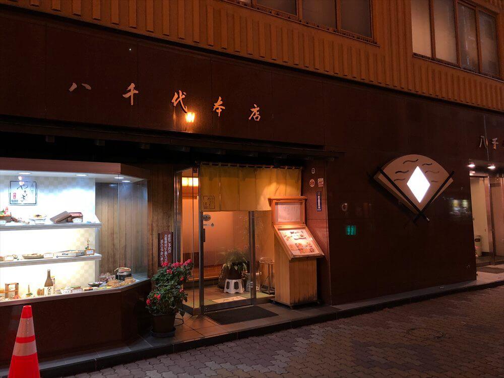 釧路の八千代本店の外観