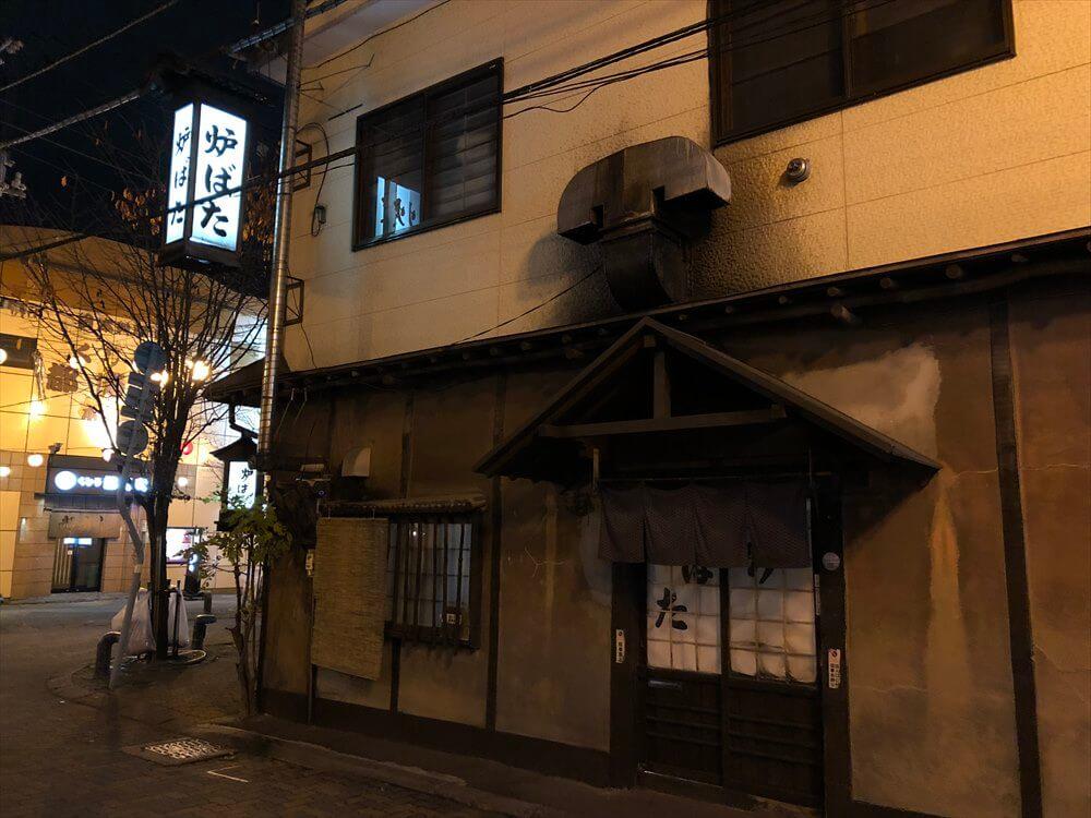 釧路の「炉ばた」の外観1