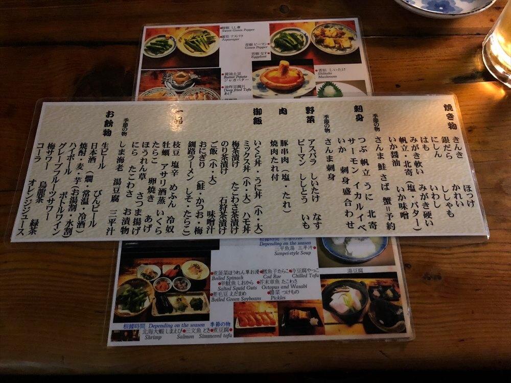 釧路の「炉ばた」のメニュー