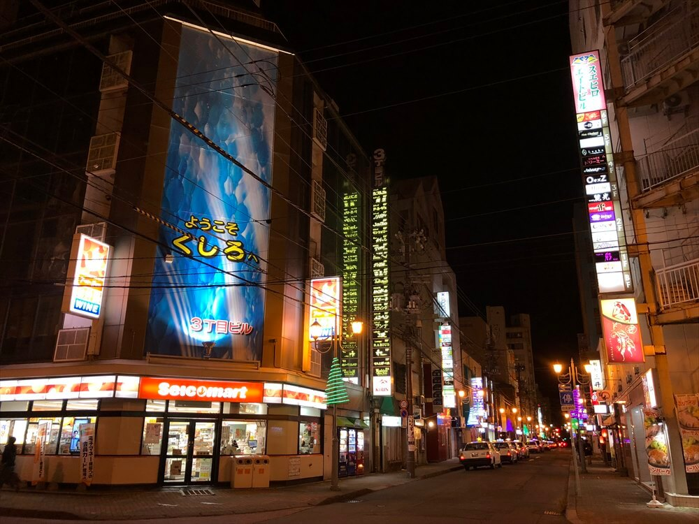 釧路の飲み屋街1