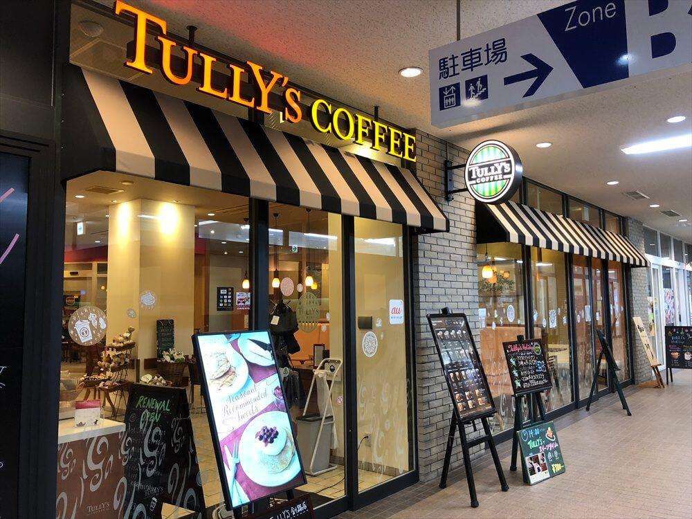 釧路のタリーズコーヒー2