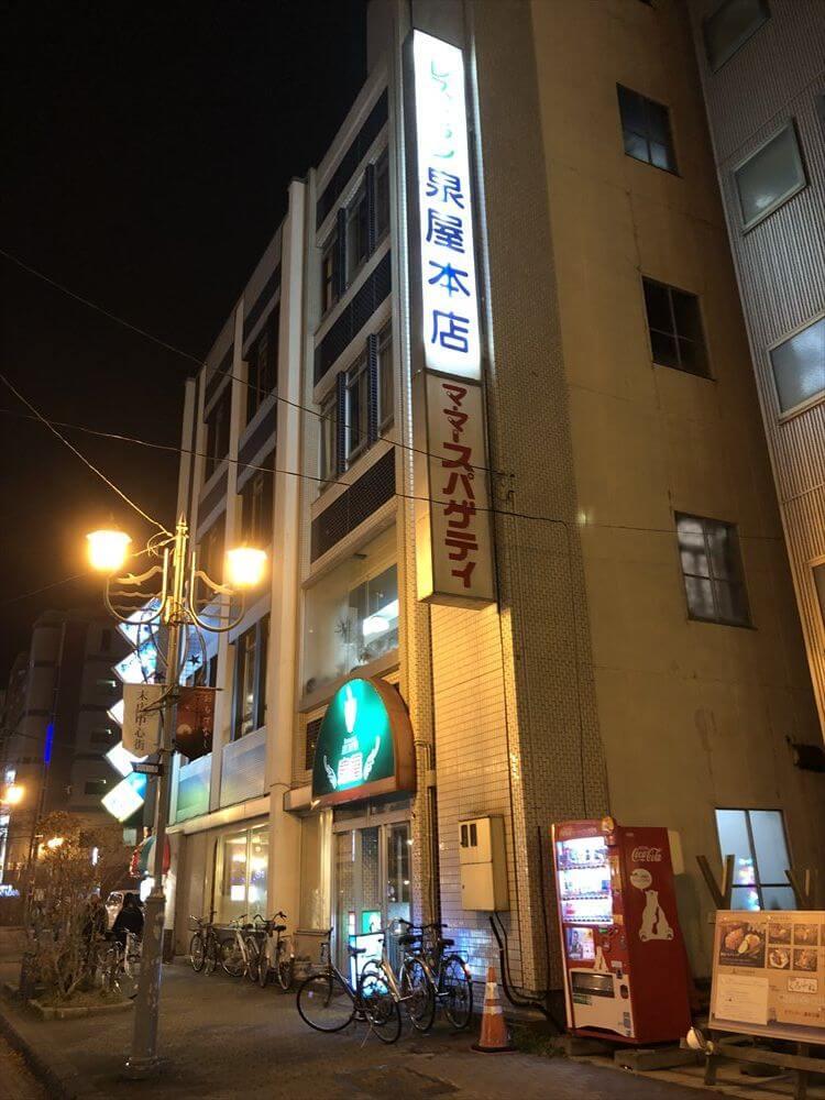 釧路の泉谷本店