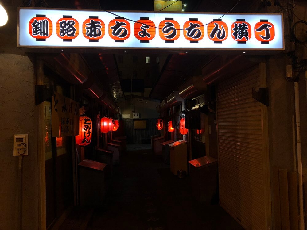 釧路赤ちょうちん横丁1