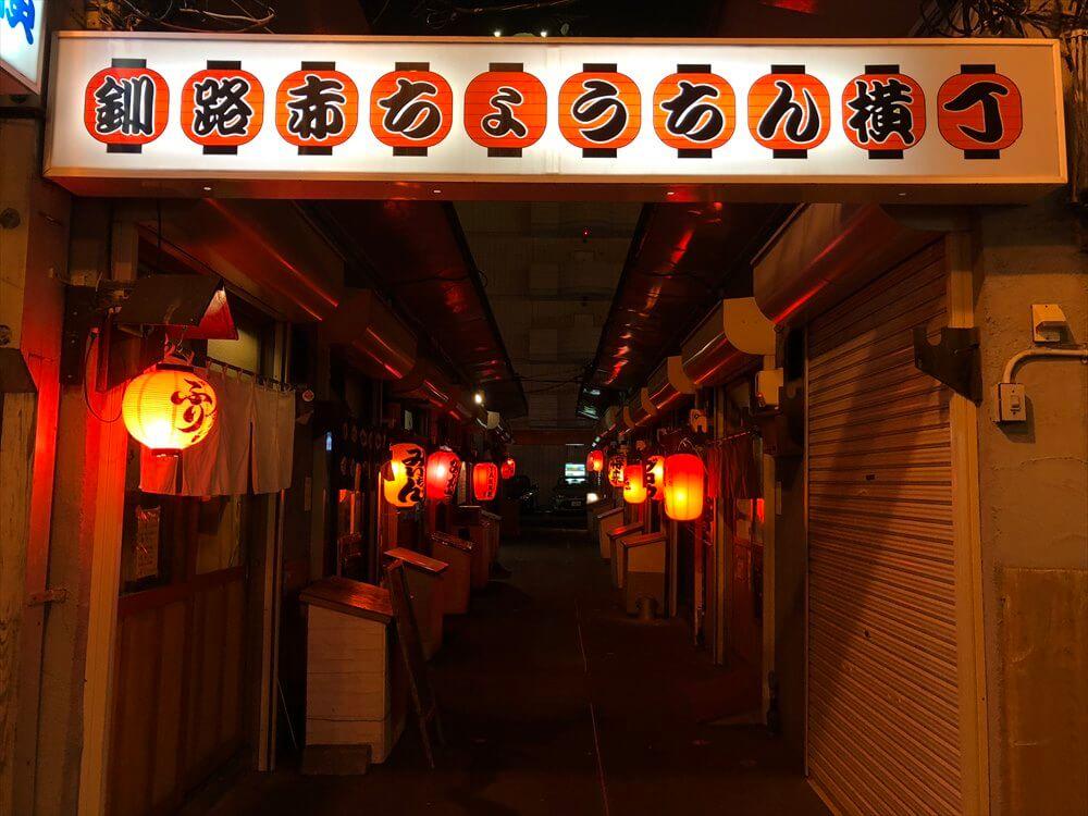 釧路赤ちょうちん横丁2