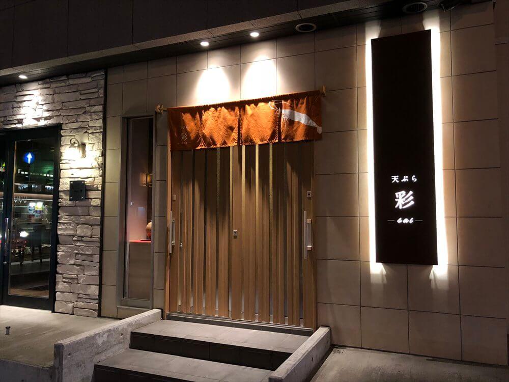 釧路の天ぷら「彩」の外観