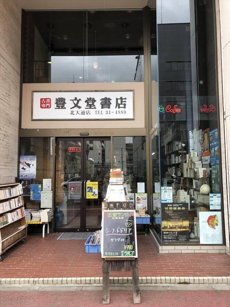 豊文堂書店喫茶部