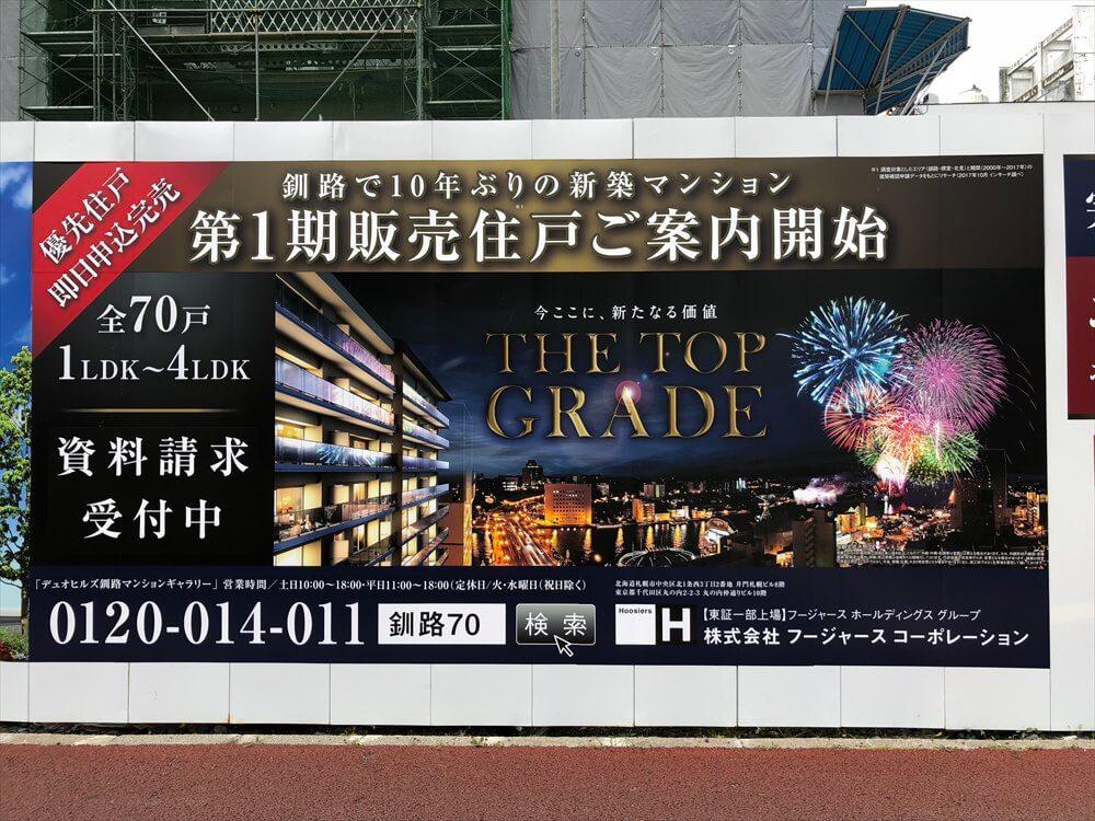 「釧路で10年ぶりの新築マンション」デュオヒルズ釧路