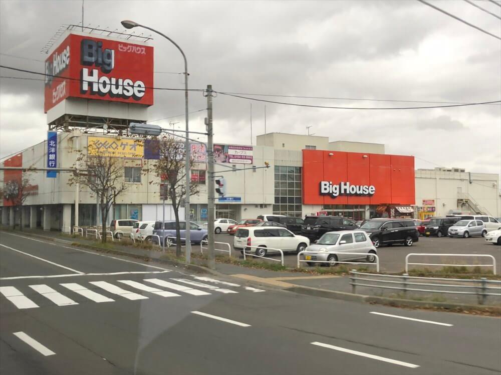釧路のビッグハウス