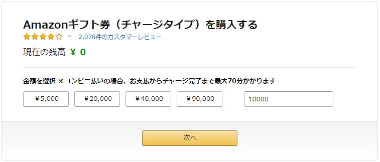 KyashでAmazonギフト券を購入