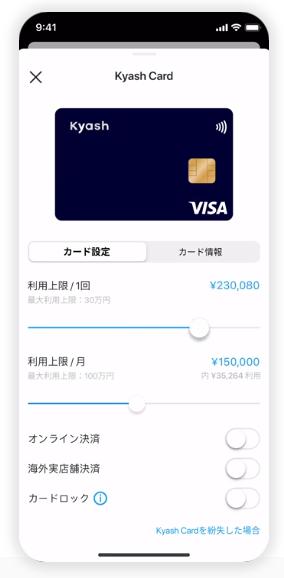 Kyash Cardの設定