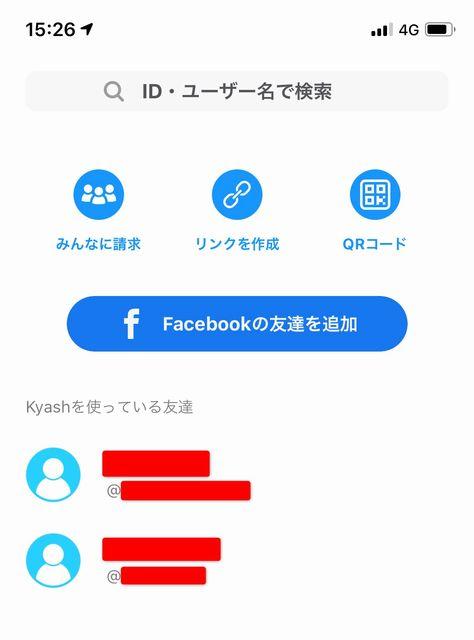 Kyashで友達を検索する