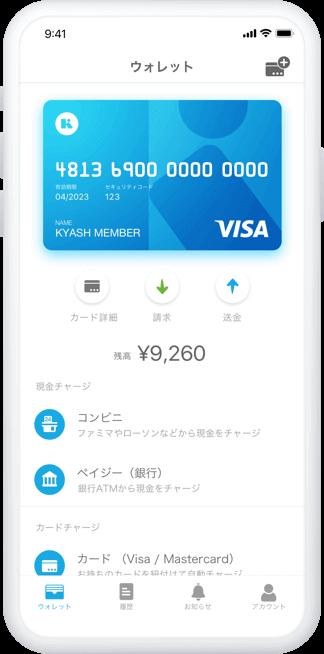 Kyashバーチャルカード券面デザイン