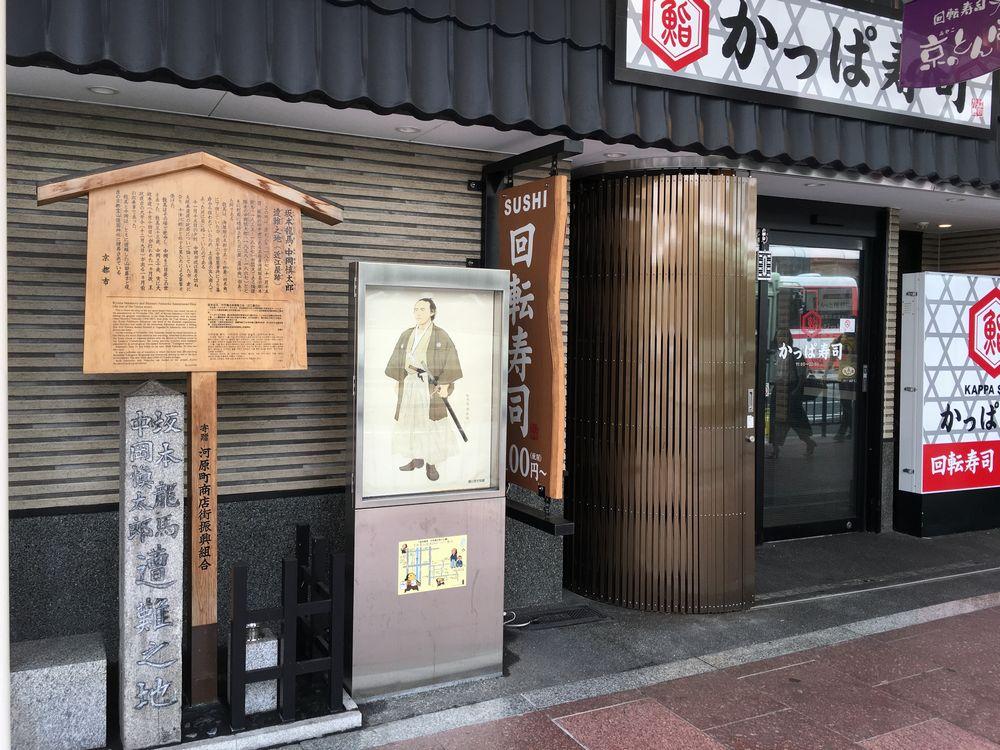 かっぱ寿司の前の坂本龍馬・中岡慎太郎遭難之地