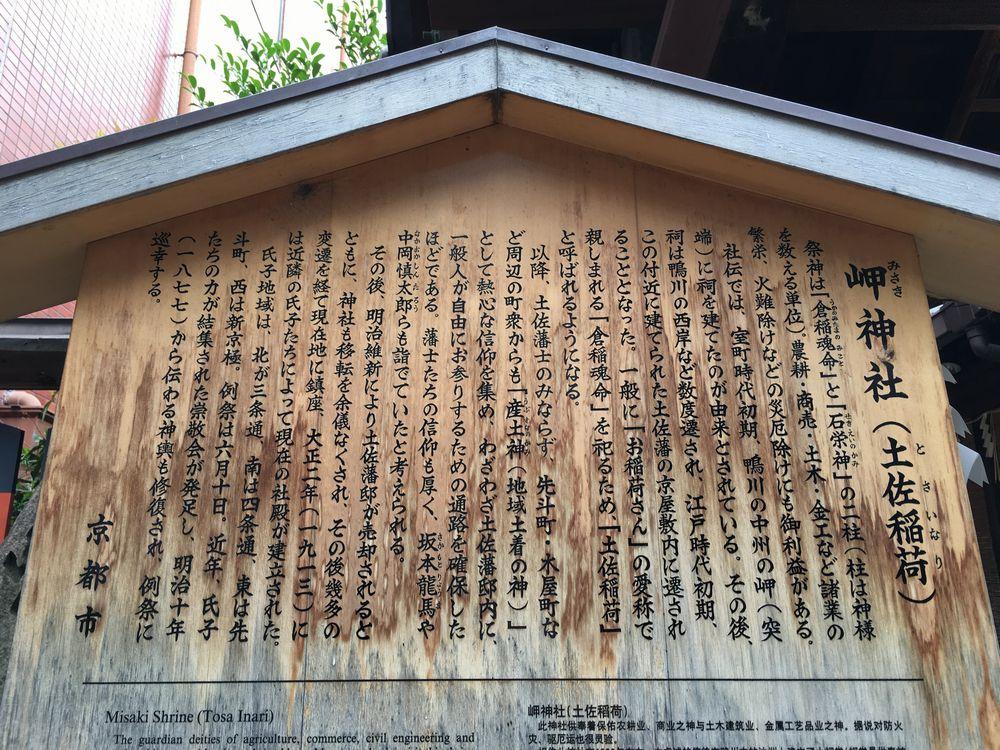 岬神社(土佐稲荷)の由緒