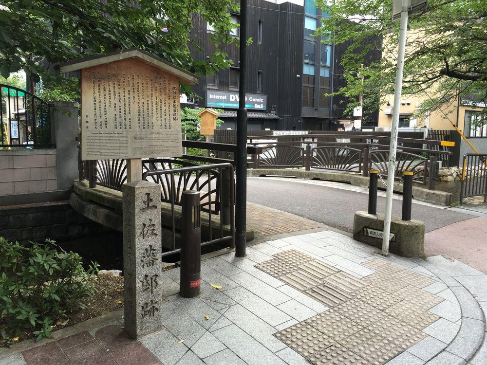 京都の土佐藩邸跡