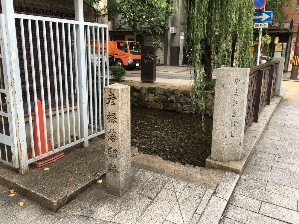 彦根藩邸跡の石碑
