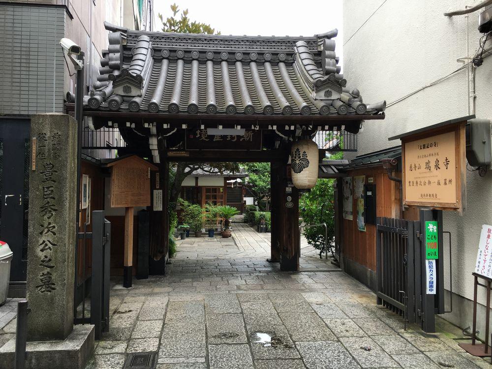京都の瑞泉寺