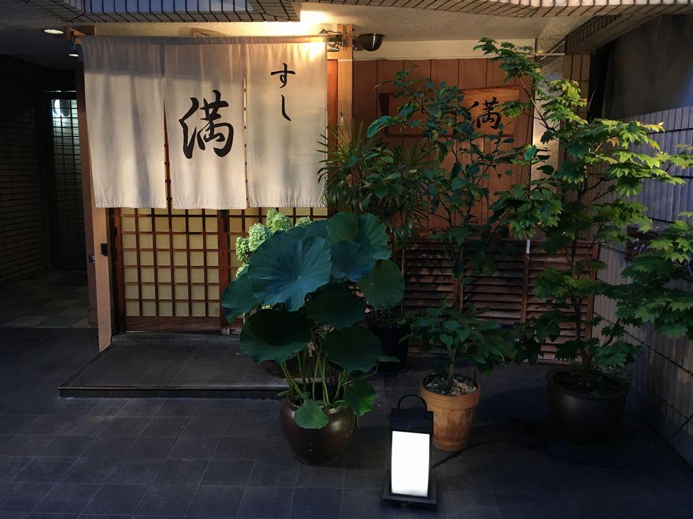 京都のすし処 満の外観
