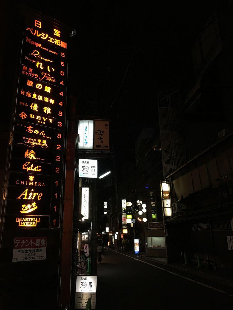 夜の祇園白川のスナック2