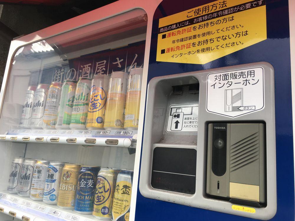 ビールの自動販売機