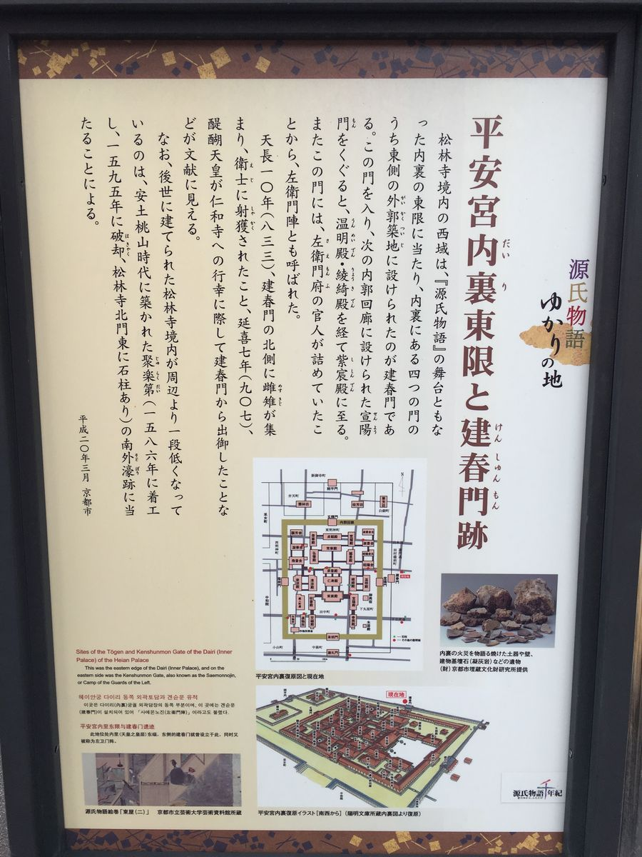 松林寺は内裏の東限