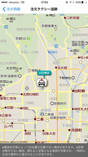 MKタクシーのiphoneアプリ