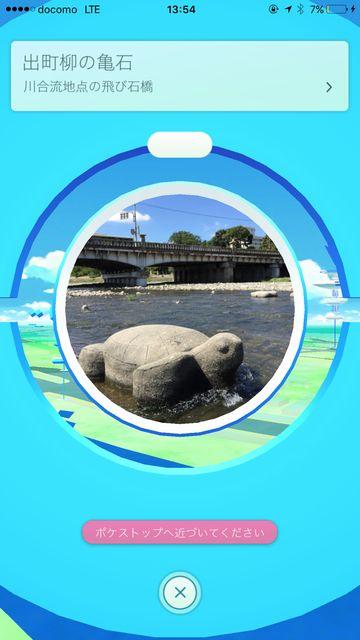 鴨川デルタのポケストップ設定の亀石
