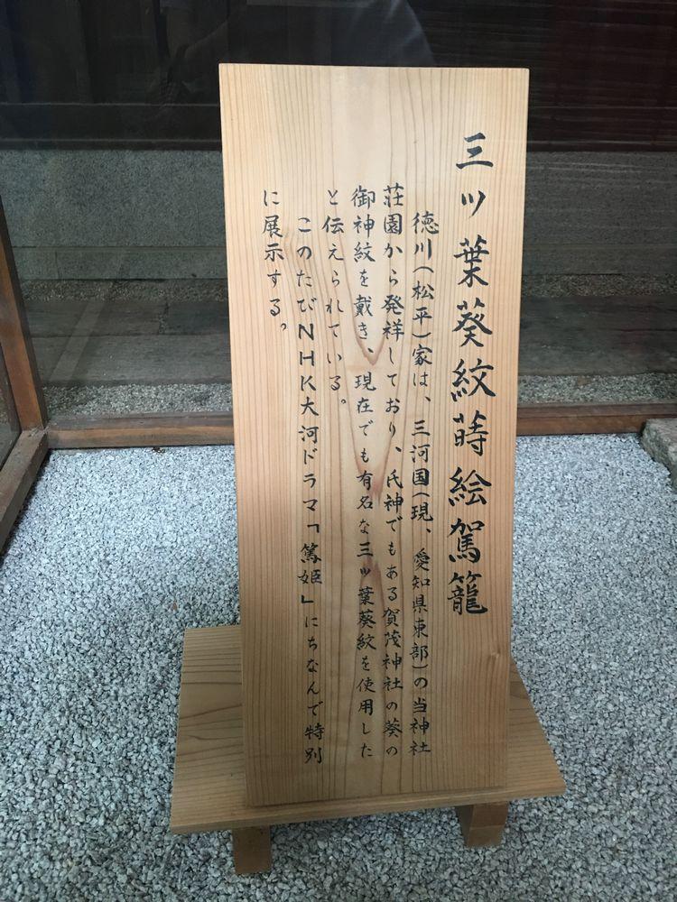 下鴨神社の三つ葉葵紋蒔絵駕籠の説明