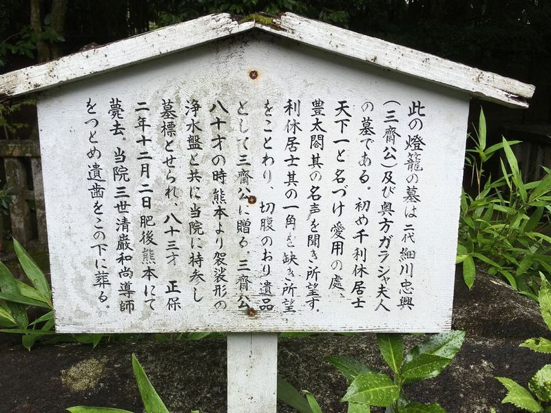 京都の大徳寺の高桐院の細川忠興・ガラシャ夫人のお墓の説明書き