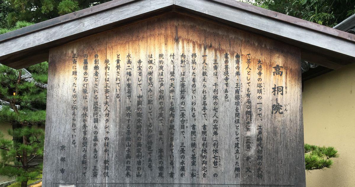 京都の大徳寺の高桐院の説明