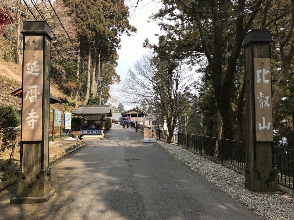 比叡山延暦寺の入口