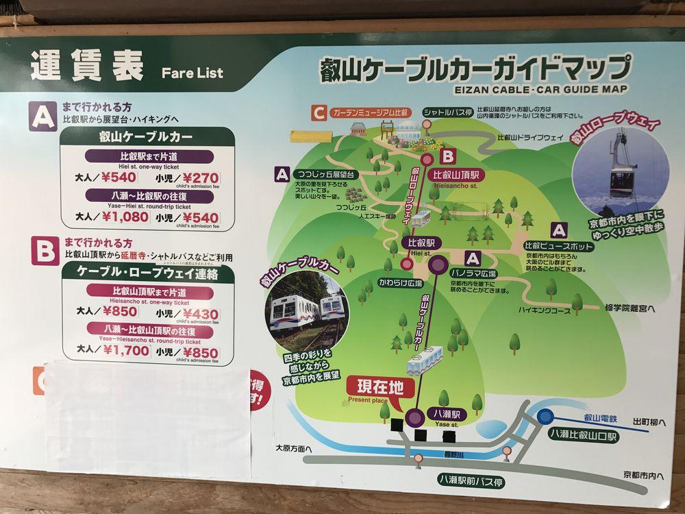 比叡山ケーブルカーガイドマップ