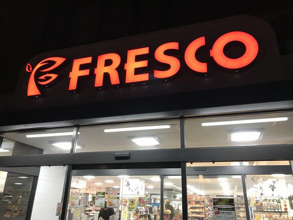 フレスコ白川店