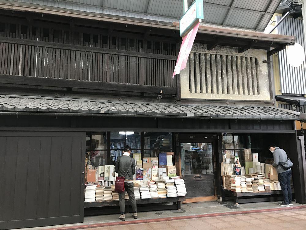 寺町通の竹苞書楼