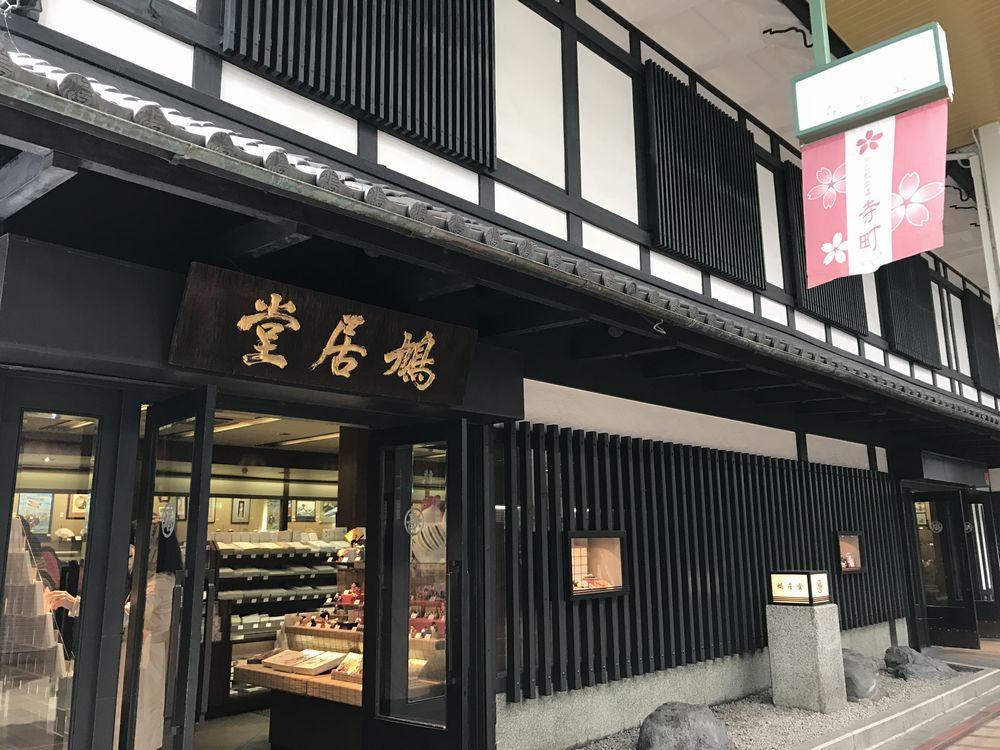 寺町通の鳩居堂