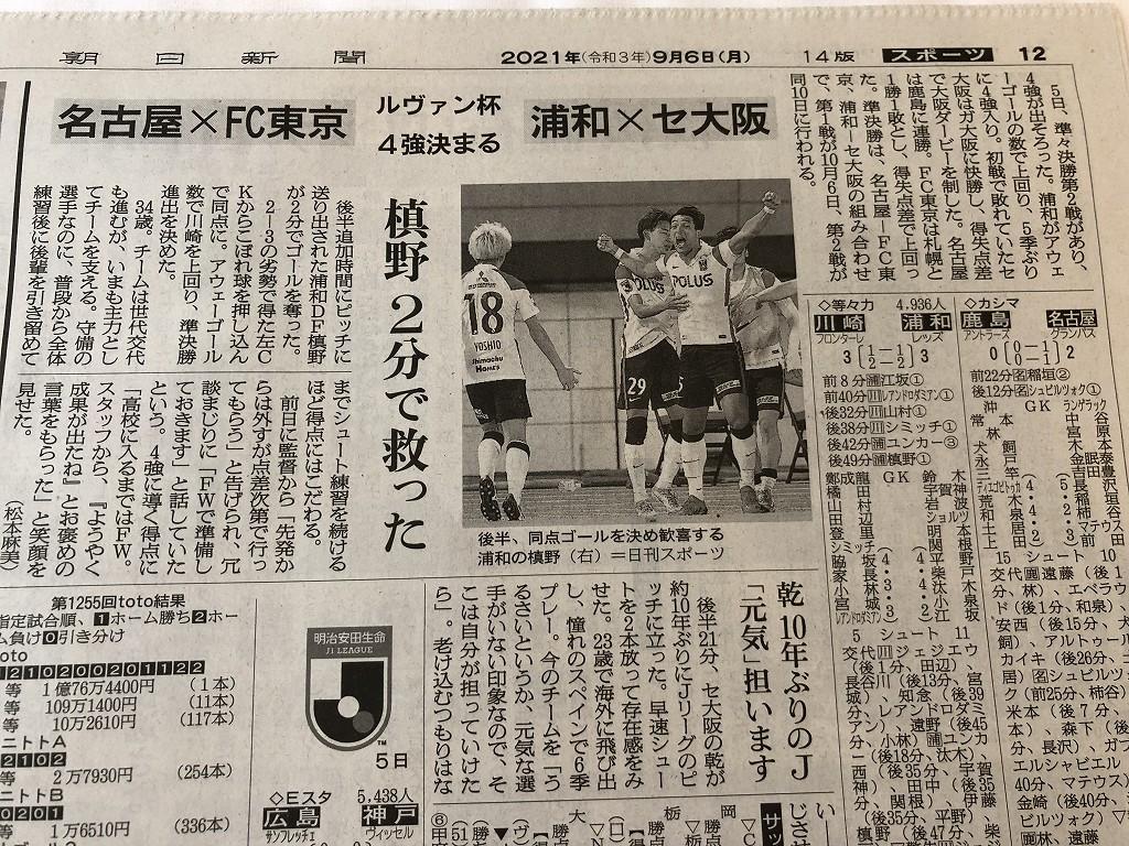 朝日新聞のスポーツ欄