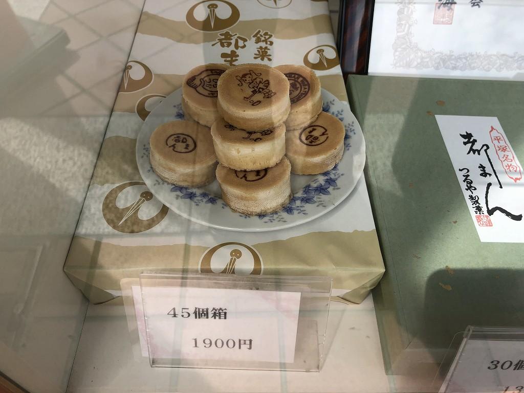 平塚駅前の「都まんじゅう」2