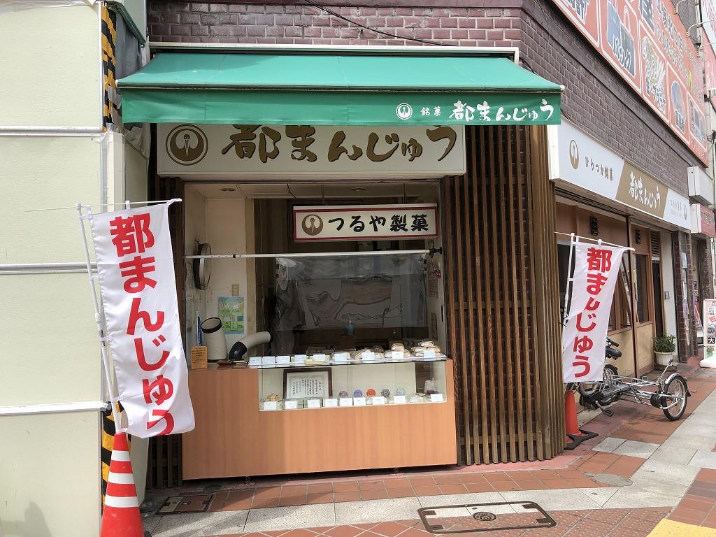 平塚駅前の「都まんじゅう」1