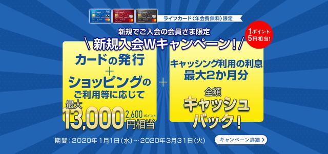 ライフカードの新規入会キャンペーン