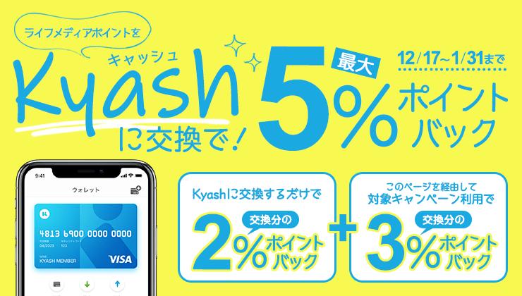 ライフメディアのkyashに交換で最大5%ポイントバックキャンペーン