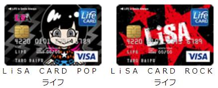 LiSA CARD券面デザイン