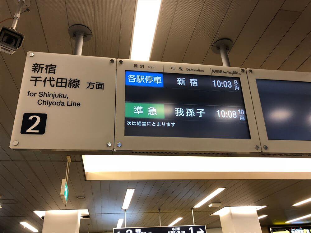 準急が停まる千歳船橋駅