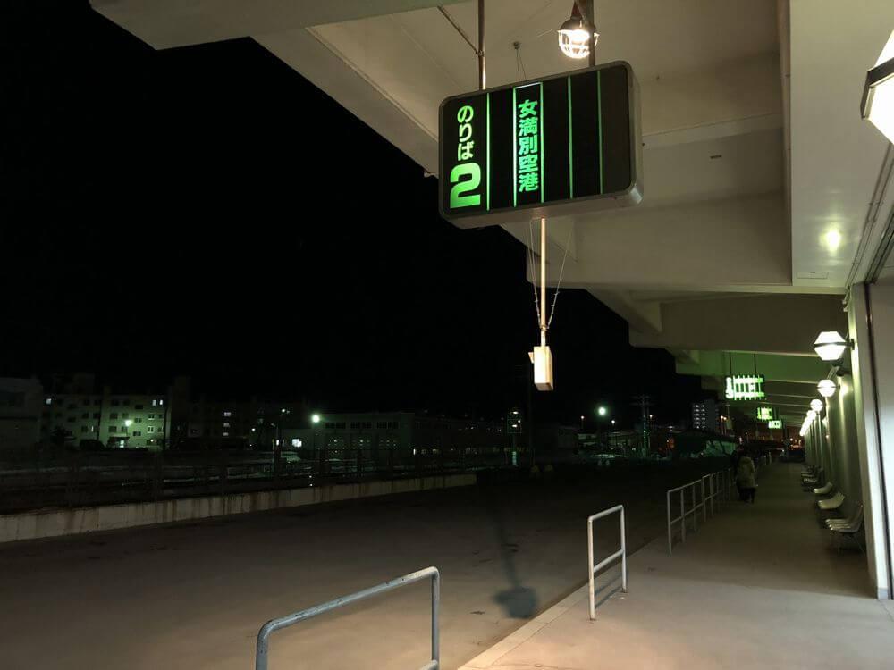 北見市内のパラボのバスセンター
