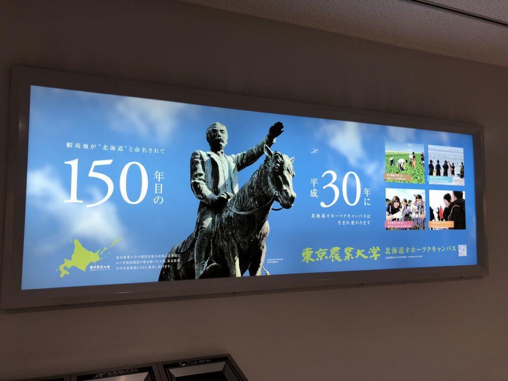 東京農大オホーツクキャンパスの案内