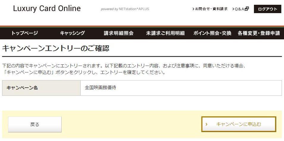 ラグジュアリーカードの東宝シネマズ優待2