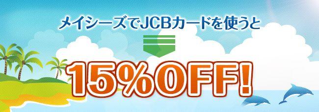 メイシーズ×JCB 15%OFFキャンペーン