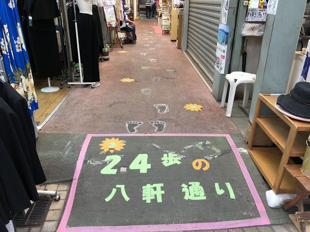 「日本一短い商店街」の八軒通り2