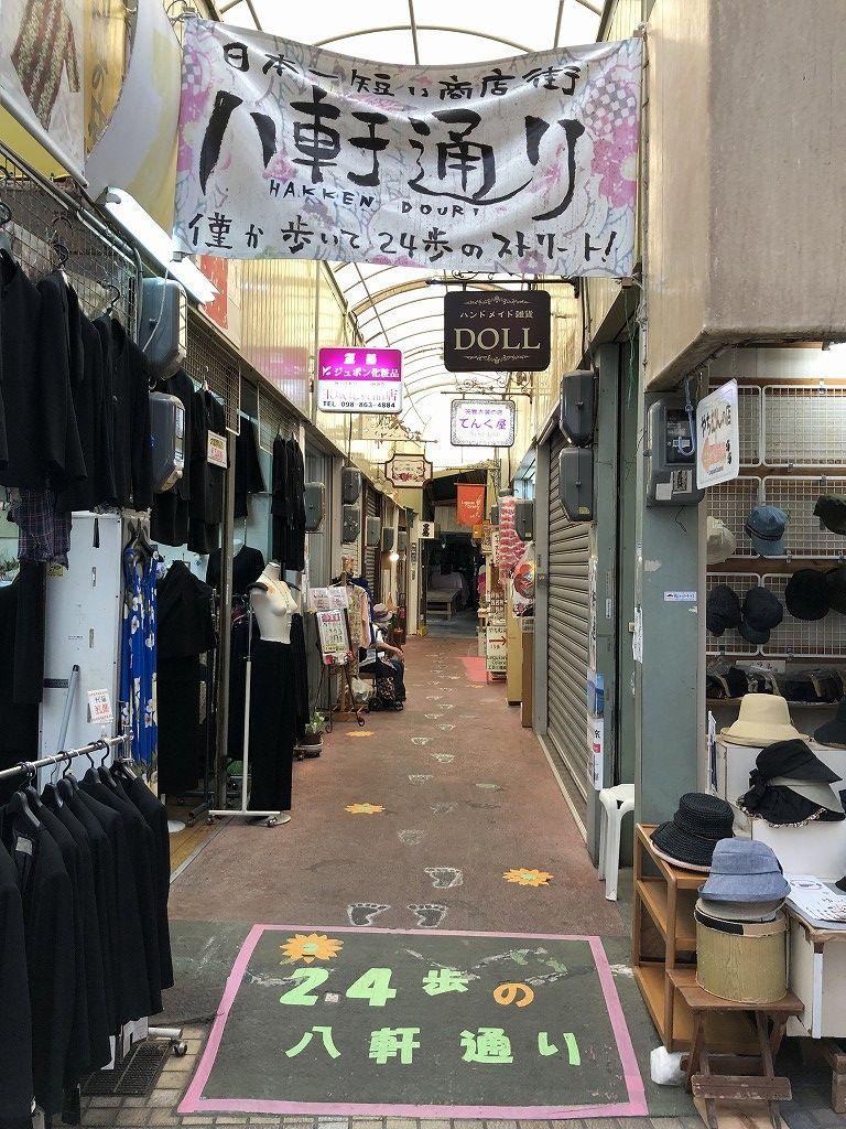 「日本一短い商店街」の八軒通り1