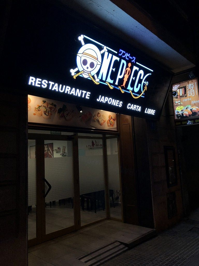パルマ・デ・マヨルカ郊外の和食レストラン「ONE PIECE」